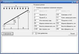 Программа для расчета стропильной системы